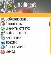 Главное окно Mail.Ru Агент