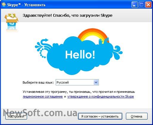 Установка Skype, окно приглашения