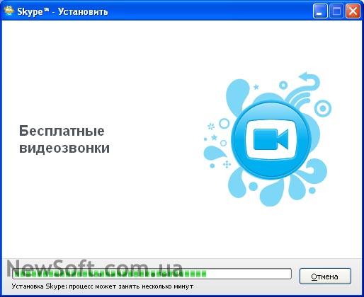 Процесс установки Skype