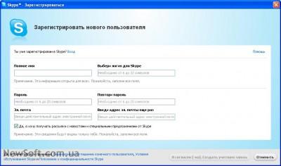 Окно регистрации нового пользователя в Skype