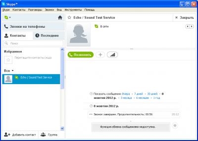 Skype 0, контакты