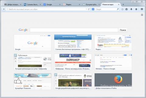 Firefox 31 - новая вкладка